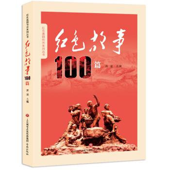 红色故事100篇