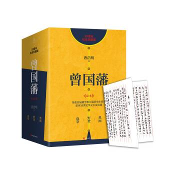 曾国藩:30周年纪念珍藏版(唐浩明寄语版)