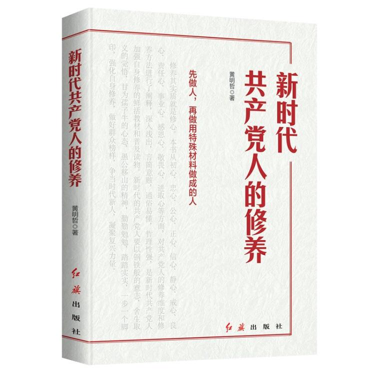 新时代共产党人的修养(2020版)