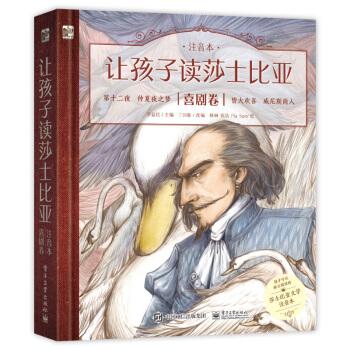 小猛犸童书 经典名著桥梁书 注音版:让孩子读莎士比亚 喜剧卷