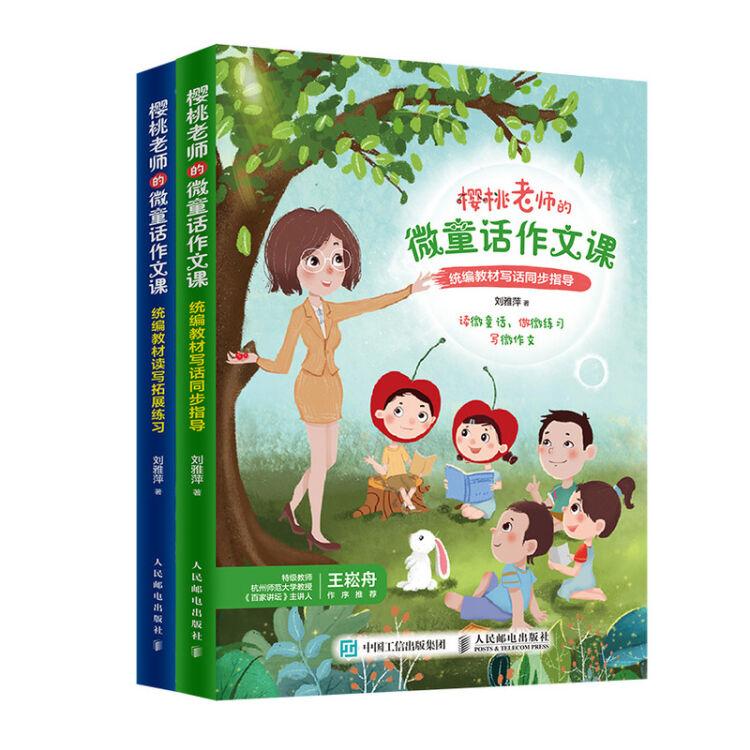 樱桃老师的微童话作文课 统编教材写话同步指导、读写拓展训练 全2册