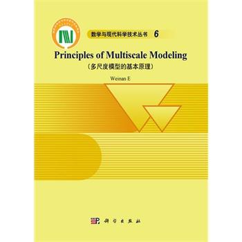 多尺度模型的基本原理(英文版)