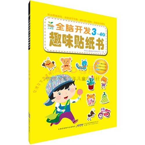 小树苗 全脑开发趣味贴纸书3~4岁