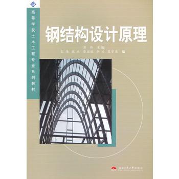 钢结构设计原理-百道网