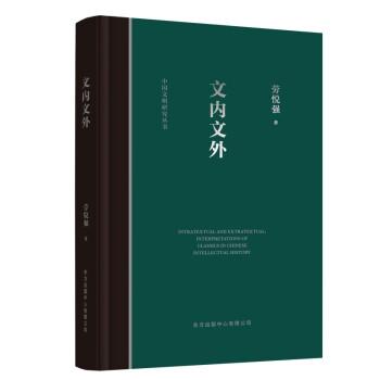 文内文外——中国思想史中的经典诠释