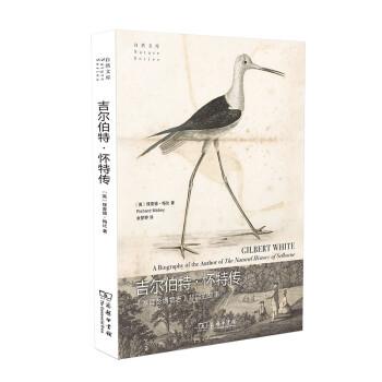 吉尔伯特·怀特传:《塞耳彭博物志》背后的故事