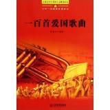 一百首爱国歌曲/美丽中国系列/百部青少年爱国主义教育读本