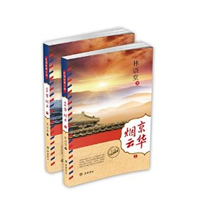京华烟云(上下)/民国经典小说
