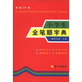 年笔顺笔画顺序-小学生全笔顺字典 修订本