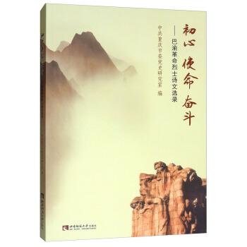初心 使命 奋斗——巴渝革命烈士诗文选录
