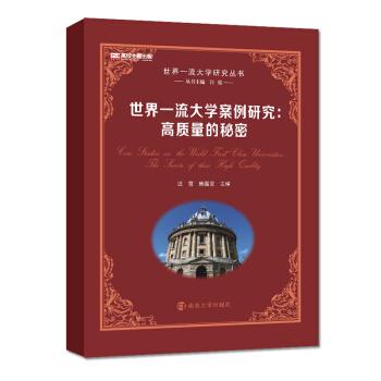 世界一流大学研究丛书:世界一流大学案例研究:高质量的秘密