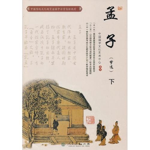 孟子(节选下中国传统文化教育全国中小学实验教材)
