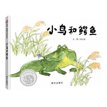 信谊图画书奖系列-小鸟和鳄鱼