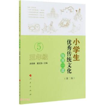 小学生优秀传统文化每周一课(5年级第2版)