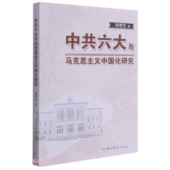 中共六大与马克思主义中国化研究