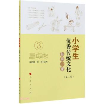 小学生优秀传统文化每周一课(3年级第2版)
