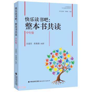 快乐读书吧--整本书共读(中年级)/小学统编版教材语文要素教学指导丛书
