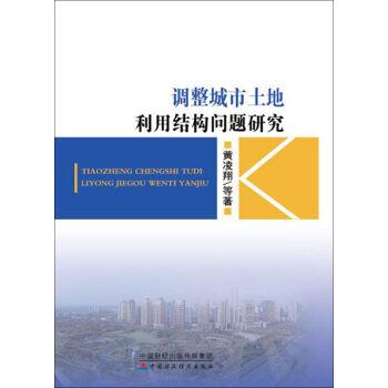 调整城市土地利用结构问题研究