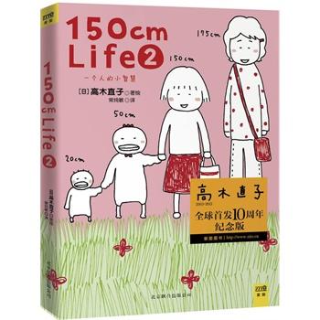 150cm life2(高木直子全球首发10周年纪念版)
