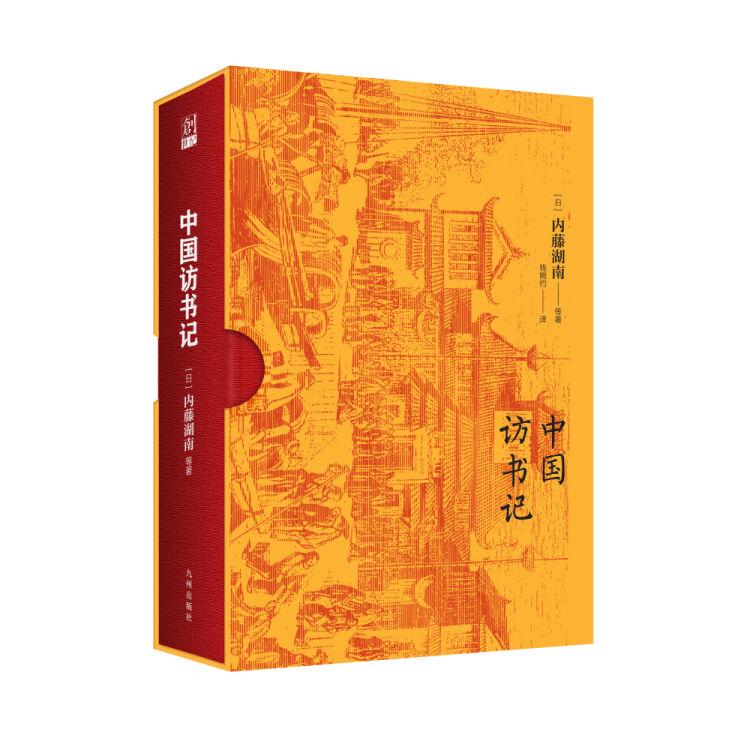中国访书记