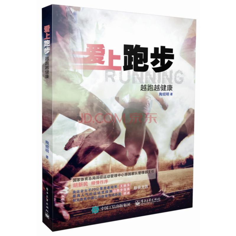 爱上跑步:越跑越健康