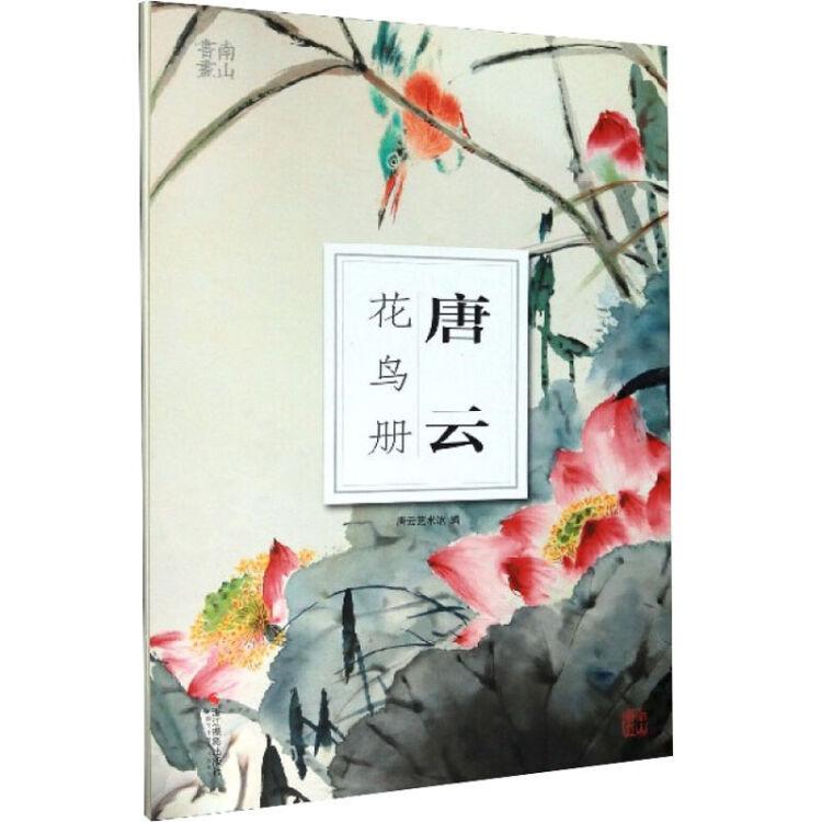 唐云花鸟册
