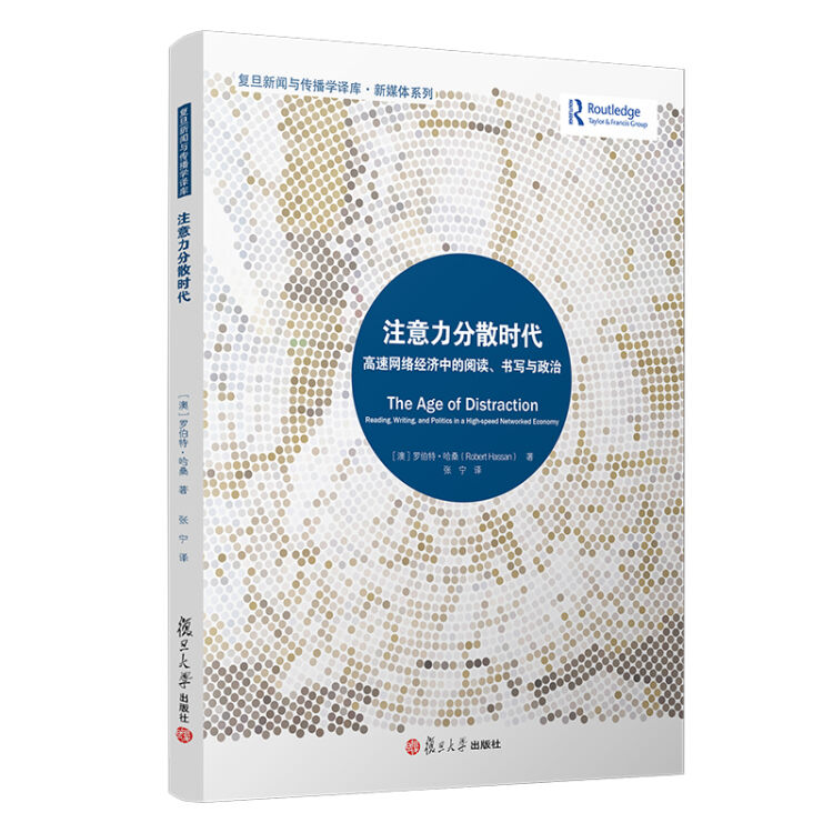 注意力分散时代:高速网络经济中的阅读、书写与政治(复旦新闻与传播学译库)