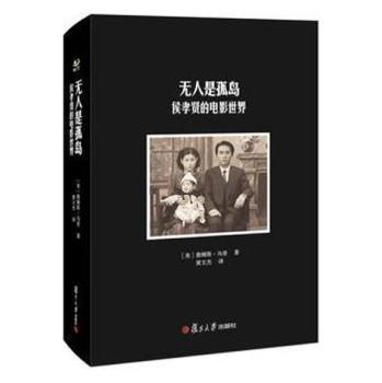 卿云馆•无人是孤岛:侯孝贤的电影世界(精装)