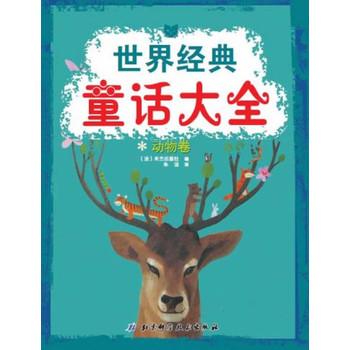世界经典童话大全--动物卷