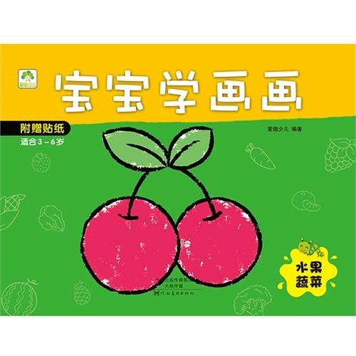 爱德少儿 宝宝学画画 水果蔬菜 涂鸦图画本填色本幼儿