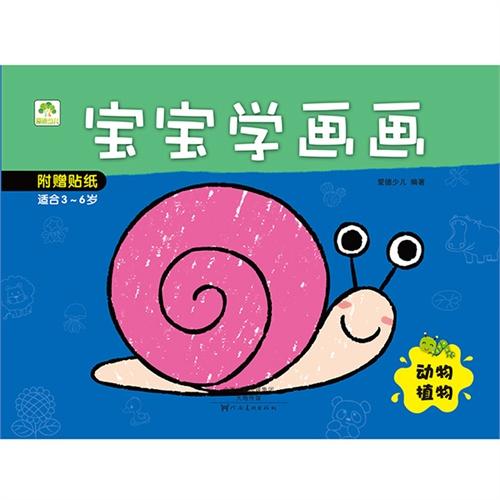 宝宝学画画 动物植物