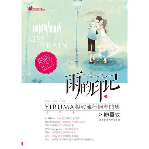 雨的印记——YIRUMA极致流行钢琴曲集(原音版)