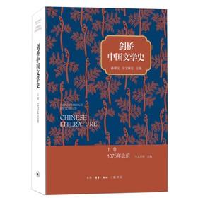 剑桥中国文学史(1375年之前)(精装)(上)