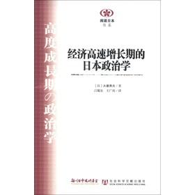 阅读日本书系:经济高速增长期的日本政治学