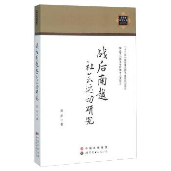 世界图书出版广东有限公司 战后南越社会运动研究