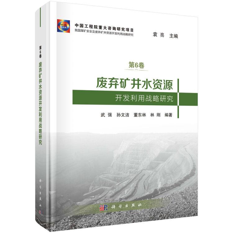 废弃矿井水资源开发利用战略研究