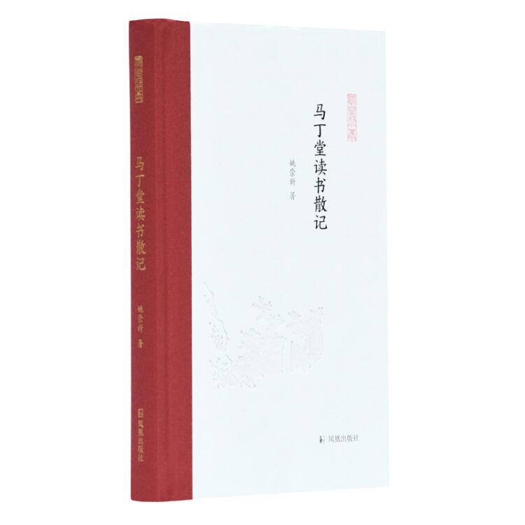 马丁堂读书散记 (凤凰枝文丛)