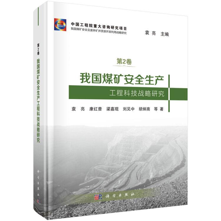 我国煤矿安全生产工程科技战略研究