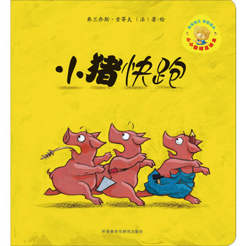 小猪快跑(小小聪明豆绘本3)