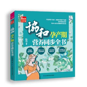 协和孕产期营养同步全书(凤凰生活)