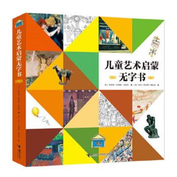 儿童艺术启蒙无字书(套装3册)