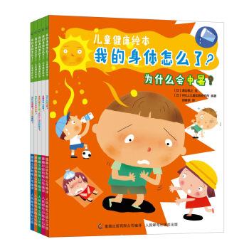 我的身体怎么了?儿童健康绘本(套装共5册)