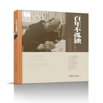 百年不孤独—许渊冲回忆录