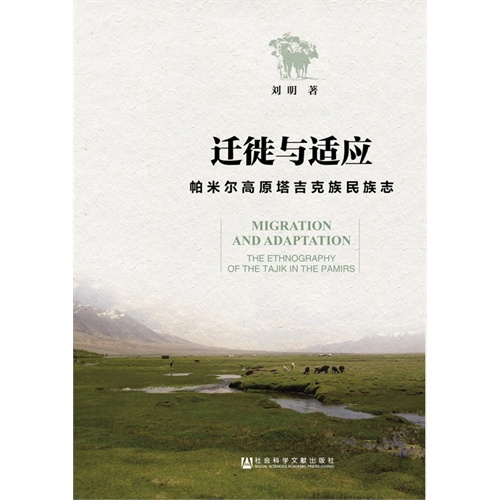迁徙与适应:帕米尔高原塔吉克族民族志