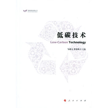 低碳技术(低碳绿色发展丛书)