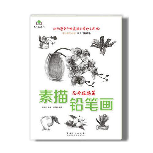 素描铅笔画 花卉植物篇