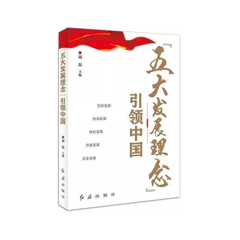 五大发展理念引领中国