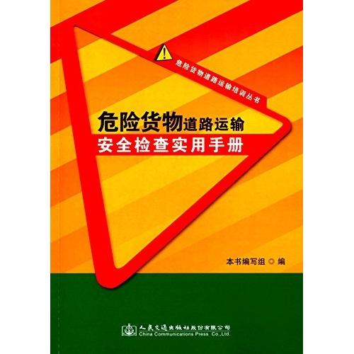 危险货物道路运输安全检查实用手册