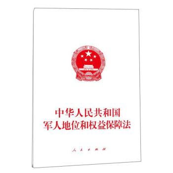 中华人民共和国军人地位和权益保障法