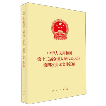 中华人民共和国第十三届全国人民代表大会第四次会议文件汇编
